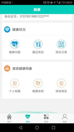 健康寿光 V1.13 安卓版截图2