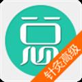 中医针灸高级职称总题库 V4.57 安卓版