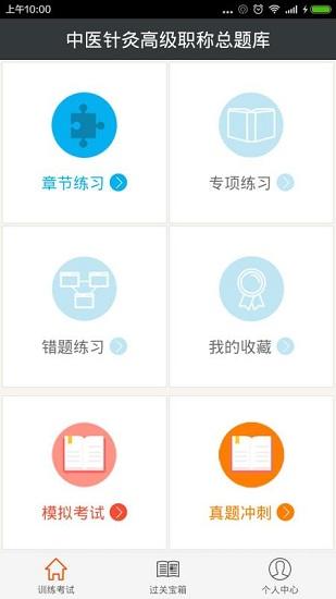 中医针灸高级职称总题库 V4.57 安卓版截图1