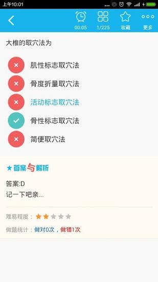 中医针灸高级职称总题库 V4.57 安卓版截图3