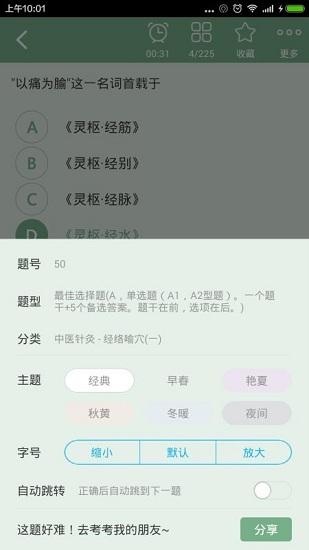 中医针灸高级职称总题库 V4.57 安卓版截图4