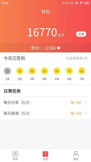 知旺赚 V1.2.4 安卓版截图2