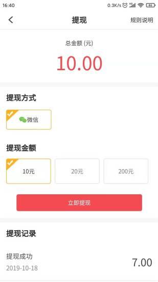 知旺赚 V1.2.4 安卓版截图3