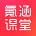 氪涵课堂 V1.0.1 安卓版
