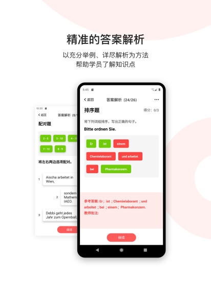 ouna(欧那学习) V2.3.12 安卓版截图4