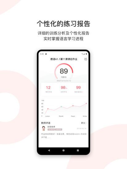 ouna(欧那学习) V2.3.12 安卓版截图5