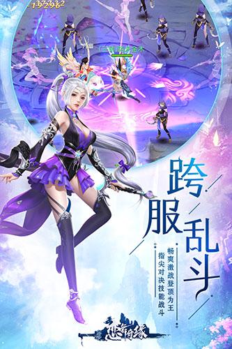 恋舞奇缘 V1.0.2 安卓版截图4