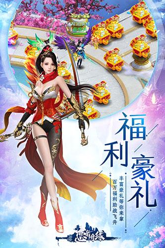 恋舞奇缘 V1.0.2 安卓版截图3