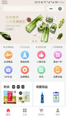 泰豪购 V1.1.2 安卓版截图3