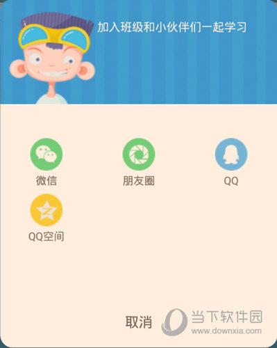 将此邀请发送到老师的QQ或微信上