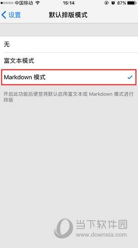 """将""""Markdown模式""""开启"""