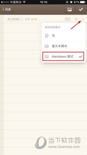 选择Markdown模式