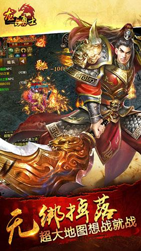 龙与勇士移动版 V1.0.0 安卓版截图2