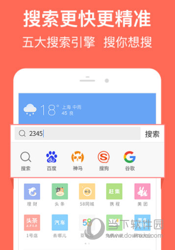 2345手机浏览器下载