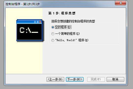 选择想要创建的控制台程序类型