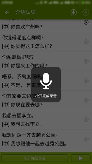 学说广东话 V1.68 安卓版截图4