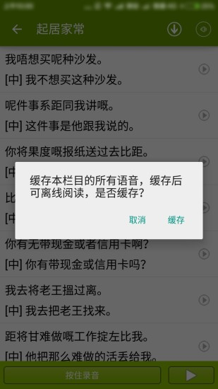 学说广东话 V1.61 安卓版截图5