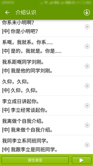 学说广东话 V1.68 安卓版截图3