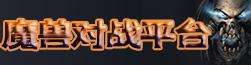 魔兽争霸3对战平台