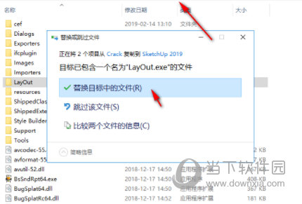 SU2019中文破解版