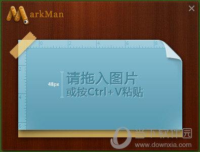MarkMan破解版