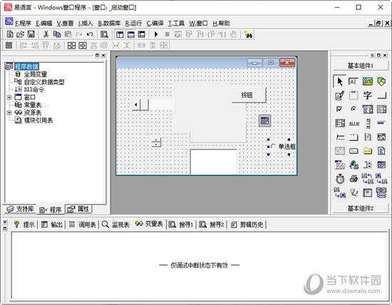 易语言5.3正式版