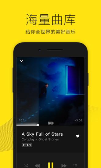 沃音乐 V7.5.0 安卓版截图5