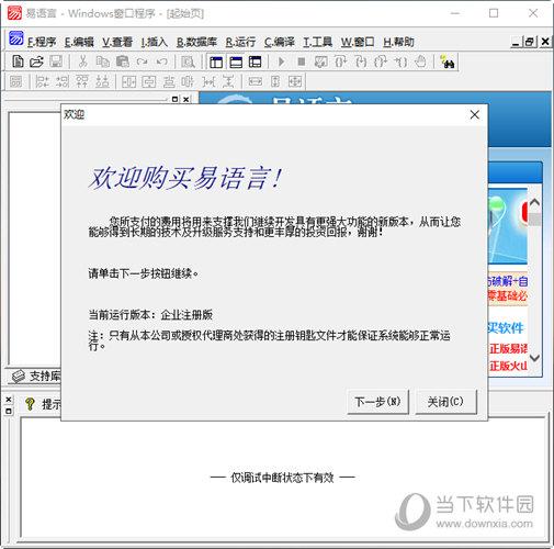 易语言5.11破解补丁