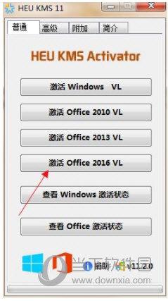 visio2016中文破解版
