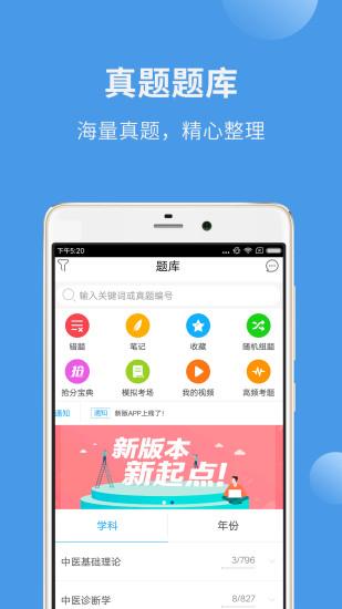 中医考研蓝基因 V1.0.7 安卓版截图1