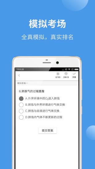 中医考研蓝基因 V1.0.7 安卓版截图3