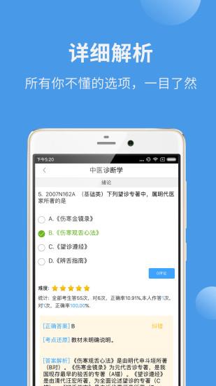 中医考研蓝基因 V1.0.7 安卓版截图2