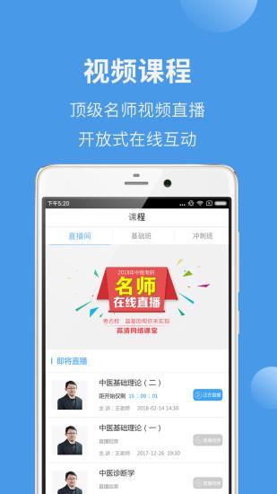 中医考研蓝基因 V1.0.7 安卓版截图5