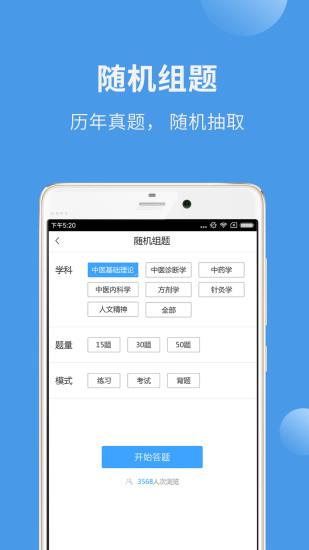 中医考研蓝基因 V1.0.7 安卓版截图4
