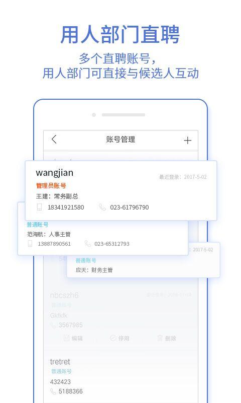 汇博企业版 V2.5.9 安卓版截图3