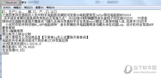 CoCo图像识别软件破解版