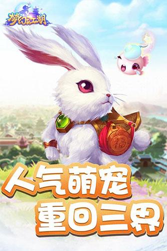 梦幻江湖 V1.4.1 安卓版截图3