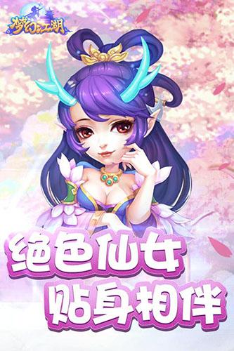 梦幻江湖 V1.4.1 安卓版截图2
