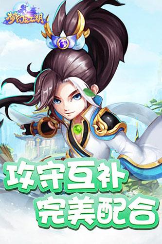 梦幻江湖 V1.4.1 安卓版截图4