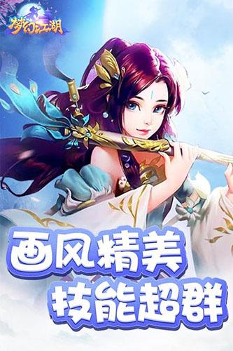 梦幻江湖 V1.4.1 安卓版截图5