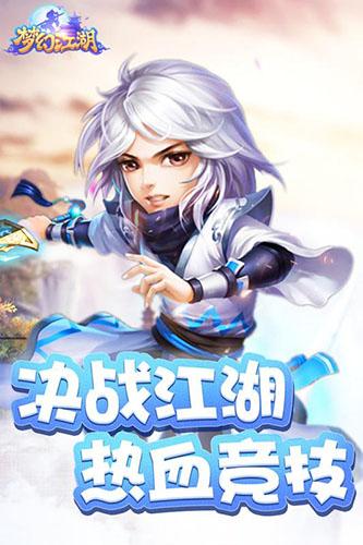 梦幻江湖 V1.4.1 安卓版截图1