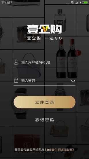365壹企购 V1.3.1 安卓版截图1