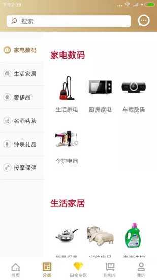 365壹企购 V1.3.1 安卓版截图3