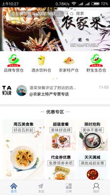 优鲜送菜 V08.00.0000 安卓版截图1