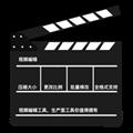 视频压缩 V1.0 Mac版