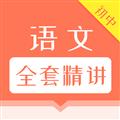 初中语文全套精讲 V1.0.2 安卓版