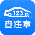123查违章 V1.1.0 安卓版