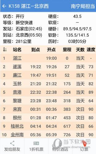 盛名列车时刻表下载