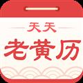 天天老黄历 V1.1.0 安卓版