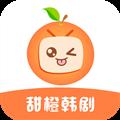 甜橙韩剧 V1.1.0 安卓版
